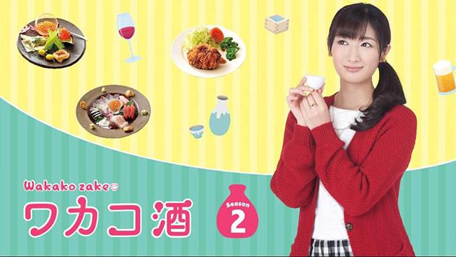 ドラマ ワカコ酒 Season2