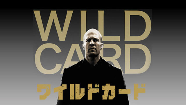 WILD CARD/ワイルドカード