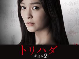 トリハダ ‐劇場版2‐