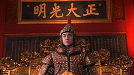第24話:風雲急を告げる紫禁城
