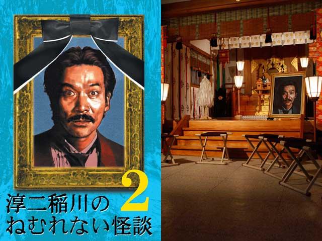 淳二稲川のねむれない怪談2