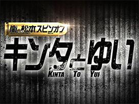 【特番】キンタとゆい ~嵐と松本スピンオフ~