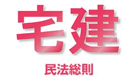 その6. 【民法総則 取消しと追認】