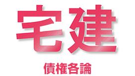 その49. 【債権各論 譲渡・転貸、解除、敷金】