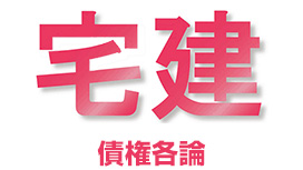 その50. 【債権各論 委任契約】