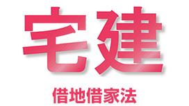 その66. 【借地借家法 借地権の対抗力、地代等の増減請求等】