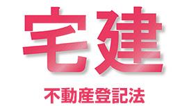 その76. 【不動産登記法 登記できる権利等、登記手続】