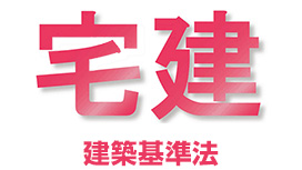 その16. 【建築基準法 用途規制(集団規定2)】