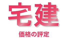 その7. 【価格の評定 不動産鑑定評価基準】