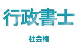 その21. 【社会権 勤労権、労働基本権】