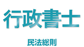 その6. 【民法総則 意思の不存在(欠缺)1】