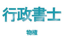 その19. 【物権 占有権】