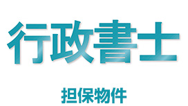 その39. 【担保物権 質権、留置権、先取特権】