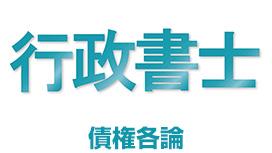 その51. 【債権各論 使用貸借、雇用、請負】