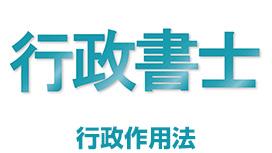 その6. 【行政作用法 行政立法】