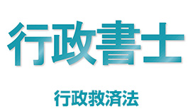 その16. 【行政救済法 審査請求の手続】