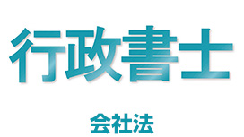 その6. 【会社法 株主総会】
