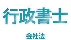 その10. 【会社法 組織再編、持分会社】