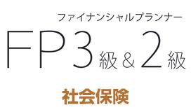 その5. 【社会保険 労災保険、雇用保険】