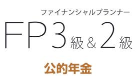 その11. 【公的年金 年金の併給調整】
