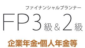 その12. 【企業年金・個人年金等 企業年金、個人年金、財形年金】