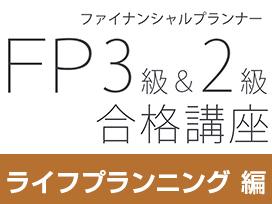 FP合格講座 ライフプランニング編