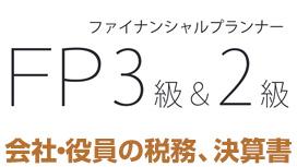 その15. 【会社・役員の税務、決算書】