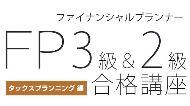 FP合格講座 タックスプランニング編