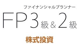 その7. 【株式投資 株式取引のしくみと特徴】