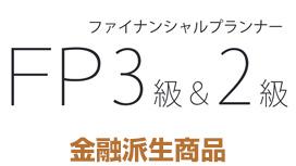 その12. 【金融派生商品 デリバティブ取引、先物取引、他】