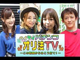ハイサイ☆パチンコオリ法TV~この時間からはこう打て!!~