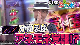 #130 成功=超絶ループの大チャンス!?