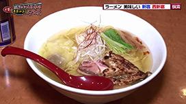 #3 新宿