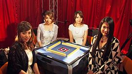 Lady's麻雀グランプリ~前期リーグ戦~#4