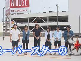 #1 ミリオンゴッド-神々の凱旋-/バジリスク~甲賀忍法帖~絆