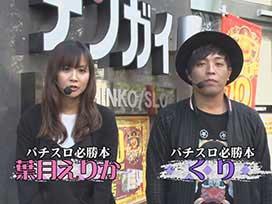 #7 ミリオンゴッド-神々の凱旋-/ぱちスロAKB48 勝利の女神/パチスロ化物語