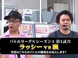 シーズン4 #1 バーサス/ヱヴァンゲリヲン・勝利への願い/政宗2