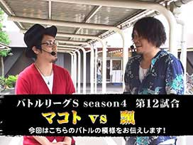 シーズン4 #12 SLOT魔法少女まどか☆マギカ2/パチスロ ディスクアップ/政宗2