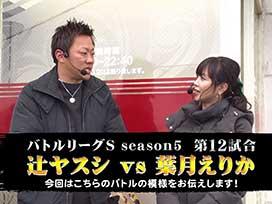 シーズン5#012 SLOT魔法少女まどか☆マギカ/バジリスク~甲賀忍法帖~絆/ニューアイムジャグラーEX