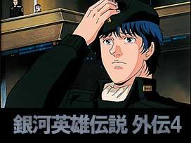 銀河英雄伝説 外伝4