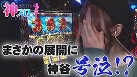 #108 ズタボロにされて、神谷思わず号泣!?