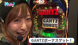 #31 「ぱちんこGANTZ」で狙え大連チャン