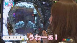 #43 リング以上に恐~い神谷のポンコツ作戦!?