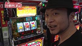 #36 天井GGから神が6000枚の大暴走!!