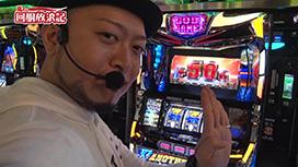 #38 初ゲストの大和がやらかします!!
