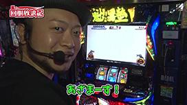 #44 大都市名古屋で最強ART機に挑む!!