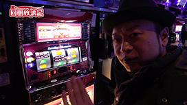 #46 故郷に錦を飾るべく新年早々ガチ勝負!!