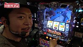 #47 尾張一宮で新基準機の実力を検証!!