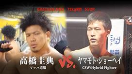 第3試合 ヤマモト・ショーヘイ(CSW/Hybrid Fighter)VS高橋圭典(マッハ道場)