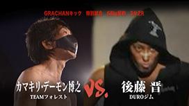 第5試合 後藤晋(DUROジム)VSカマキリ・デーモン博之(TEAMフォレスト)